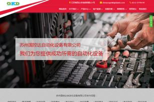 苏州国控达自动化设备有限公司