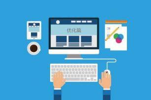 如何从SEO的角度优化网站首页结构布局