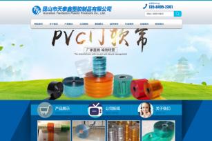 昆山市天泰鑫塑胶制品有限公司