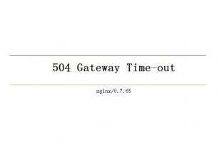 504 gateway time-out是什么意思?如何解决?