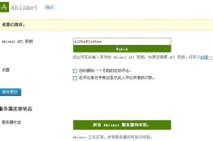 网站收到太多英文的垃圾评论? 使用插件进行防御