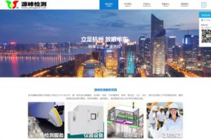 杭州源峰检测技术有限公司