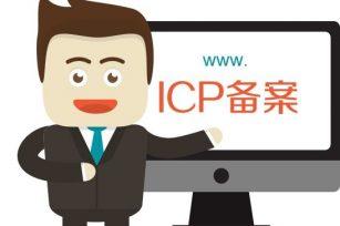 转载:域名备案与否对网站seo的影响分析