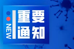 【云风网络】复工延期通知