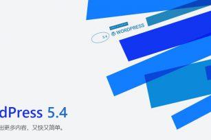 WordPress 5.4发布:界面更简洁